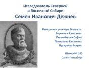 Исследователь Северной и Восточной Сибири Семен Иванович Дежнев