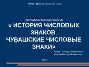 МБОУ «Новочелкасинская ООШ» 2016 г Автор : учитель