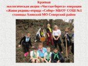 Краевая экологическая акция «Чистые  берега» операции