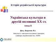Презентация ист укр. к-ры 8-new
