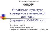 Українська культура козацько-гетьманської держави (середина XVII-XVII І