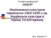 Національно-культурне піднесення 1920 -1930 -х рр.  Українська