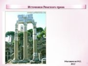 1 Источники Римского права Милованова М. С. 2012