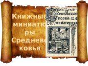 Книжные миниатю ры Средневе ковья   Книжная
