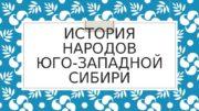 ИСТОРИЯ НАРОДОВ ЮГО-ЗАПАДНОЙ СИБИРИ  Этап первый. Естественно-исторический