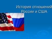 История отношений России и США   дипломатические