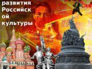 Щадрина Анна. История развития Российск ой культуры