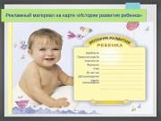 Рекламный материал на карте «Истории развития ребенка»