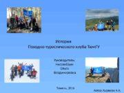 История Походно-туристического клуба Тюм. ГУ Руководитель:  Ниссенбаум