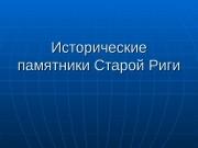 Презентация Исторические памятники Старой Риги. George 11