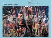 Битва при Сан-Романо Автор : П. Уччелло 1456