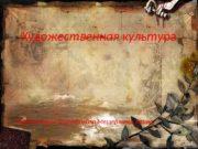 Художественная культу ра Презентацию подготовила Мещерякова Арина
