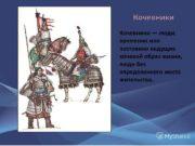 Монгольское  нашествие на Русь  Задача урока: