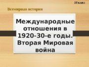Международные отношения в 1920 -30 -е годы. Вторая