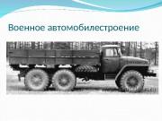 Презентация История автомобилизации