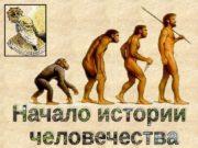 1. История – наука о прошлом 2. Первый