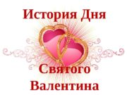 История Дня Святого Валентина  Создание первой Валентинки