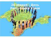 20 января – День Республики Крым  День