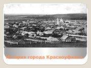 История города Красноуфимск.  Красноуфиимск — город (с
