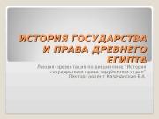 Презентация ИСТОРИЯ ГОСУДАРСТВА И ПРАВА ДРЕВНЕГО ЕГИПТА