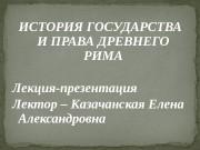 Презентация ИСТОРИЯ ГОСУДАРСТВА И ПРАВА ДРЕВНЕГО РИМА