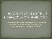 Презентация ИСТОРИЯ ГОСУДАРСТВА И ПРАВА ДРЕВНЕГО ВАВИЛОНА