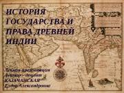 Презентация ИСТОРИЯ ГОСУДАРСТВА И ПРАВА ДРЕВНЕЙ ИНДИИ