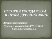 Презентация ИСТОРИЯ ГОСУДАРСТВА И ПРАВА ДРЕВНИХ АФИН