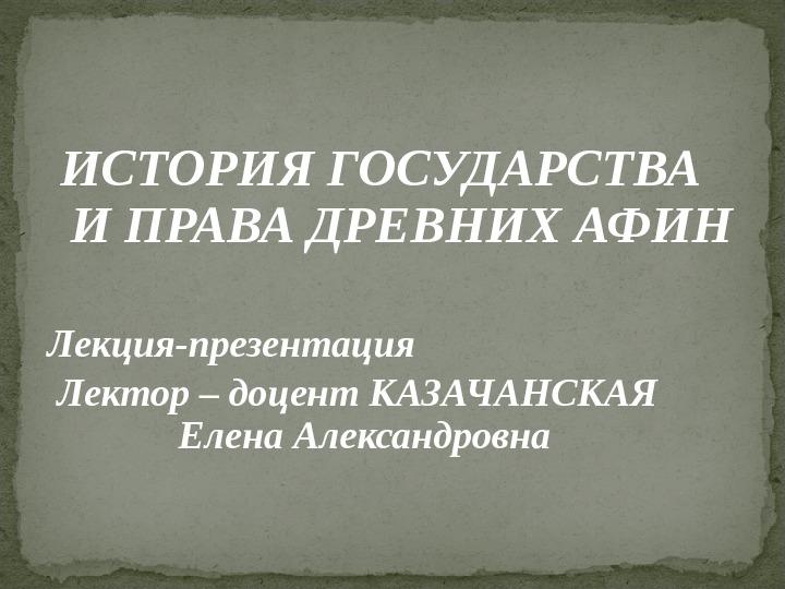 istoriya_gosudarstva_i_prava_drevnih_afin.jpg