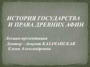 ISTORIYa_GOSUDARSTVA_I_PRAVA_DREVNIKh_AFIN