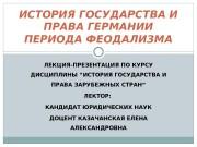 Презентация ИСТОРИЯ ГОСУДАРСТВА И ПРАВА ГЕРМАНИИ ПЕРИОДА ФЕОДАЛИЗМА