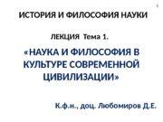 ИСТОРИЯ И ФИЛОСОФИЯ НАУКИ ЛЕКЦИЯ Тема 1.