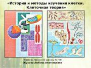 «История и методы изучения клетки.  Клеточная