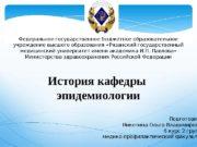 Федеральное государственное бюджетное образовательное учреждение высшего образования «Рязанский