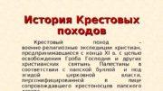 История Крестовых походов Крестовый поход – военно-религиозные экспедиции
