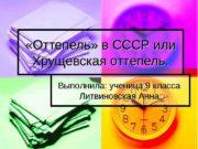 «Оттепель» в СССР или Хрущевская оттепель. Выполнила: