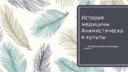 История медицины Анимистическа я культы 27 группа Оюун