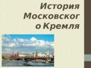 История Московског  о Кремля   В