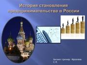 Презентация история предпринимательства в россии к АБ