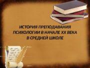 ИСТОРИЯ ПРЕПОДАВАНИЯ ПСИХОЛОГИИ В НАЧАЛЕ XX ВЕКА В