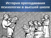 История преподавания психологии в высшей школе  Содержание