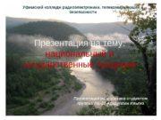 Презентация на тему:  национальный и государственные традиции