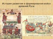История развития и формирования войск древней Руси