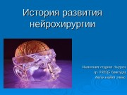 Презентация История развития нейрохирургии me