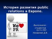 Презентация История развития public relations в Европе