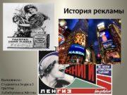История рекламы  : Выполнила  3 3