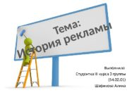 Выполнила Студентка III курса 3 группы (54. 02.