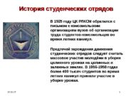 12. 01. 17 11 История студенческих отрядов В