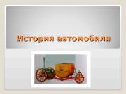 Презентация История создания автомобиля