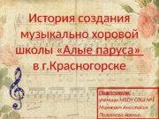 История создания музыкально хоровой школы  «Алые паруса»